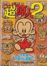 Super Bonk 2 Cho Genjin 2 official guide book / SNES