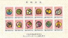 "TAIWAN, 1992, ""12 LUNAR ANIMALS"" STAMP SHEET. MINT NH GOOD CONDITION"