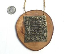 Traditional Jewish in Hebrew Home blessing on Israeli olive wood Judaica B25