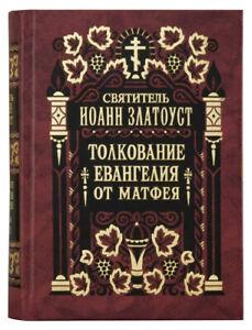 Святитель Иоанн Златоуст - Толкование Евангелия от Матфея (в 2 томах)