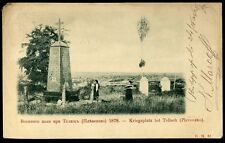 BULGARIE  PHILIPPOPLE     1902    (7)