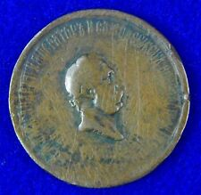 Antique Imperial Russian Russia 19 Century Medal Order Badge