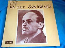 Rare Russian Vocal LP : Bulat Okudzhava ~ Aarton BAN 14473 Stereo Mono