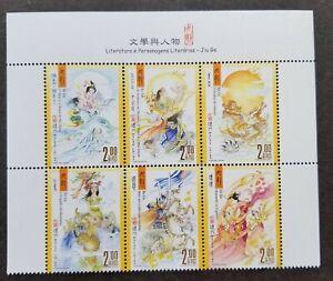 Macau Macao Literature Jiu Ge 2015 Dragon Horse Dance Buddha (stamp title) MNH