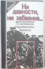 1983 SOVIET RUSSIAN BOOK HISTORY WW2 NUREMBERG PHOTOS DOCUMENTS ANTI-NAZI-HITLER