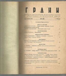 Russian emigrant magazine Grani (Грани) № 60 .1966