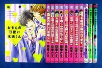 Kijima Kun series 1-12 Comic set - Sae Momoki /Japanese Yaoi Manga Book Japan