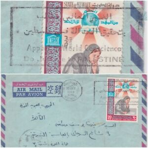 "KUWAIT 1969 COVER + SLOGAN "" APPEAL WORLD CONSCIENCE DO JUSTICE FOR PALESTINE """