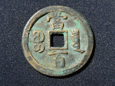 China 100 Cash 1854/55 Qing Dynastie 1851-1861 Wen Tsung (Hsien Feng) ss/VF