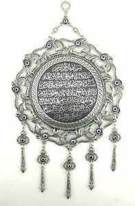 Arabic Calligraphy Ayat ul Kursi Islamic Wall Art with Evil Eye Wall Hanging