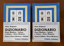 DIZIONARIO GRECO MODERNO 2 VOL BRIGHENTI ANASTATICA MANUALI HOEPLI Cisalpino '80