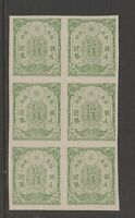 Japan MNH no Gum imperf post war Issues Revenue Fiscal 5-12-20- Block of 6