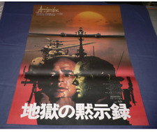 UNUSED ! APOCALYPSE NOW JAPAN original B2 poster 1979 Francis Ford Coppola