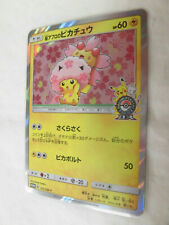 P392 Pokemon Card Sun & Moon Blossom Afro Pikachu 211/SM-P Promo Japanese x