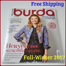Burda Magazine Special Style Fashion Sewing Patterns Russian NEW Fall 2017 Бурда