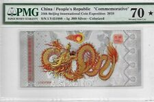 "2019 CHINA Beijing 24th Int.Coin Exposition ""Commemorative""5g 999 Silver PMG70 ☆"