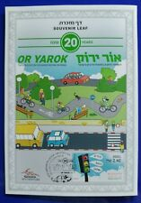 Israel  2017  Road Safety labels OR YAROK. S/LEAF