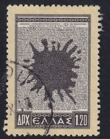 1954 GREECE UNION WITH CYPRUS 1.2 Dr STAMP GREEK TEXT FINE USED
