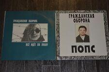 гражданская оборона ( всё идёт по плану - попс ) 4 lp vinyl russia rock