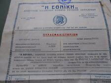 #8236 Greece Thessaloniki Ethniki Insurance Co contract 1956
