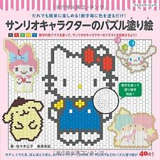 Sanrio Character Puzzle Coloring Book Japanese book Nurie kawaii Hello Kitty