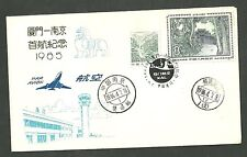 1986 Peoples Republic Of China Air Mail Cover with 2 Stamps