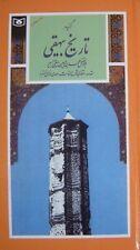 Persian Book Farsi Beyhaghi Ghaznavid Empire History 2151 کتاب گزیده تاریخ بیهقی