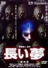 Japanese Horror / Yokai / Kaiden Movie ~ Long Dream