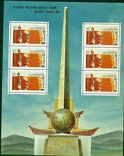DALAI LAMA 60th BIRTHDAY - TANNU TUVA TOUVA 1995 Definitive Issue sheetlet A