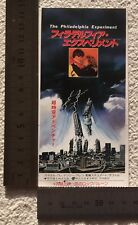 VINTAGE MOVIE TICKET STUB JAPAN THE PHILADELPHIA EXPERIMENT 1984 Michael Paré FS