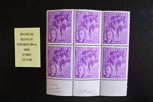 Seychelles: SG 167b Error (St. Edward´s Crown) in Block MNH (CV 600,00 £ +)