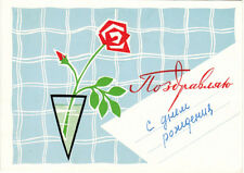 1962 Russian Birthday postcard UNUSUAL Drawing of vase with rose