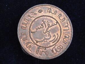 EG: Netherlands East Indies - 1 Cent 1857 - AU