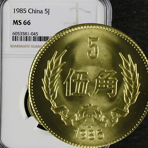 1985 China 5Jiao Great Wall NGC MS 66