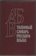 1982 National Schools EXPLANATORY DICTIONARY of Russian Language Tutorial Guide
