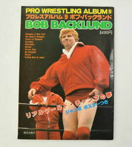 Bob Backlund Photo book pro wrestling vintage 1980