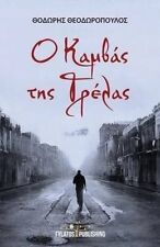 O Kamvas Ths Trelas by MR Theodoros Theodoropoulos (Paperback / softback, 2016)