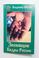 Звенящие кедры России Мегрэ книга на русском Ringing Cedars of Russia Megre book