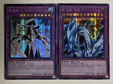 YUGIOH KOREAN SECRET RARE ARCANA KNIGHT JOKER & DRAGON MASTER NIGHT 🔥NM SET🔥