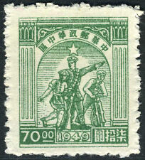China 1950 Central Liberated $70 Farmer Soldier Worker MNH 6L43