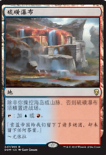 RARE MTG DOMINARIA DOM CHINESE SULFUR FALLS X1 MINT CARD COLLECTION K23