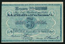 RUSSIA 5 RUBLES 1919, TOBACCO FACTORY ROSTOV, UNC