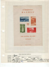 Japan #283a Mint original gum Souvenir sheet