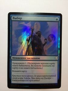Russian Foil Opt MTG NM Dominaria Magic The Gathering