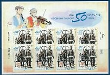 ISRAEL 2014 JUDAICA 50th ANNIVERSARY FIDDLER ON THE ROOF NON PERF SET SHEETS MNH