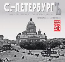 2019 Saint Petersburg Past & Present Russian wall calendar Санкт-Петербург