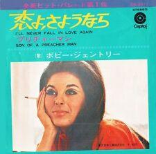 Bobbie Gentry - Bobbie Gentry-I'll Never Fall in Love [New CD] UK - Import