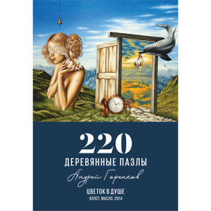 """wooden puzzle davici """"Flower in one's heart"""" 220 pcs jigsaw mother baby stork"""