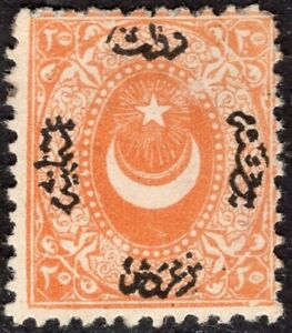 TURKEY 1867 STAMP Sc. # 19 MH FORGERY