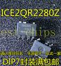 5PCS ICE2QR2280Z DIP-7 Switch-Mode PWM Controller IC 800V #K1995